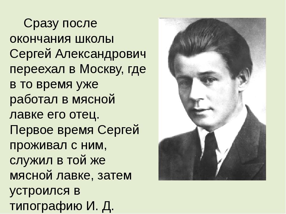 Сразу после окончания школы Сергей Александрович переехал в Москву, где в то...