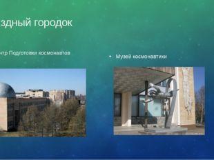 Звёздный городок Центр Подготовки космонавтов Музей космонавтики CLICK TO EDI
