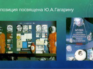 Экспозиция посвящена Ю.А.Гагарину