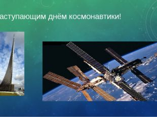 С наступающим днём космонавтики!