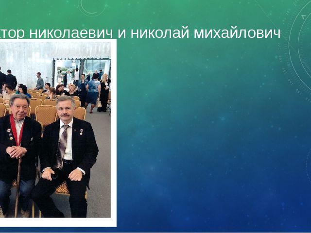 Виктор николаевич и николай михайлович