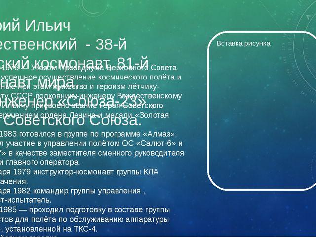 Валерий Ильич Рождественский - 38-й советский космонавт, 81-й космонавт мира,...