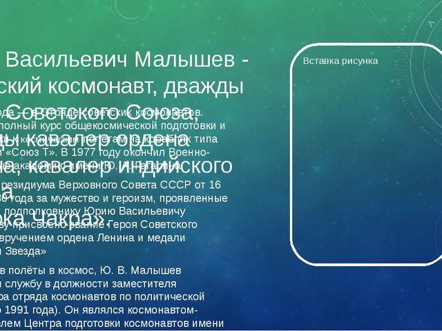 Юрий Васильевич Малышев - советский космонавт, дважды Герой Советского Союза...