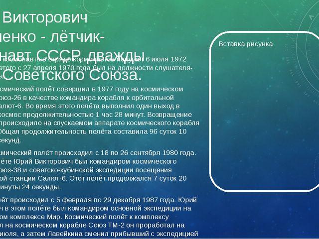 Юрий Викторович Романенко - лётчик-космонавт СССР, дважды Герой Советского Со...