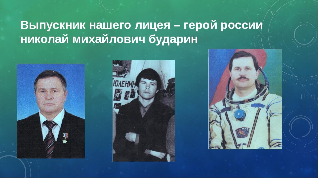 Выпускник нашего лицея – герой россии николай михайлович бударин