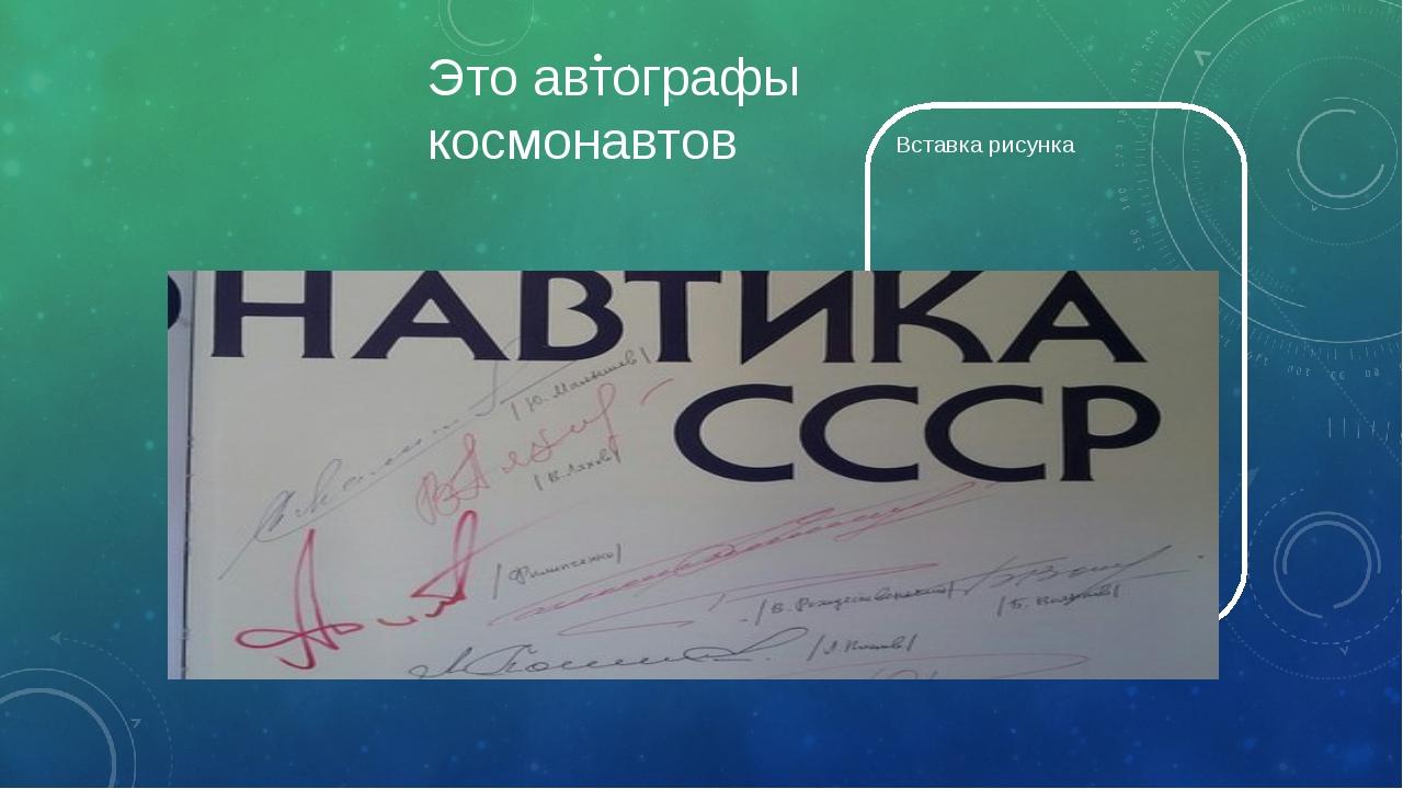 Это автографы космонавтов .