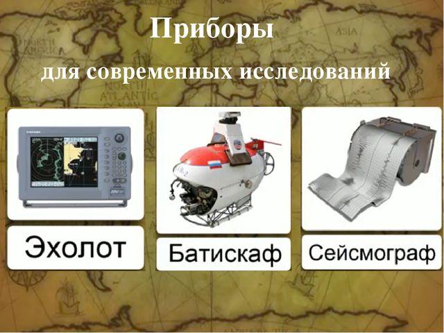 Приборы для современных исследований