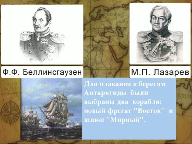 """Для плавания к берегам Антарктиды были выбраны два корабля: новый фрегат """"Вос..."""