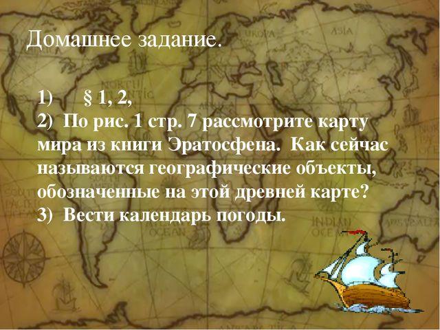 Домашнее задание. 1) § 1, 2, 2) По рис. 1 стр. 7 рассмотрите карту мира из к...