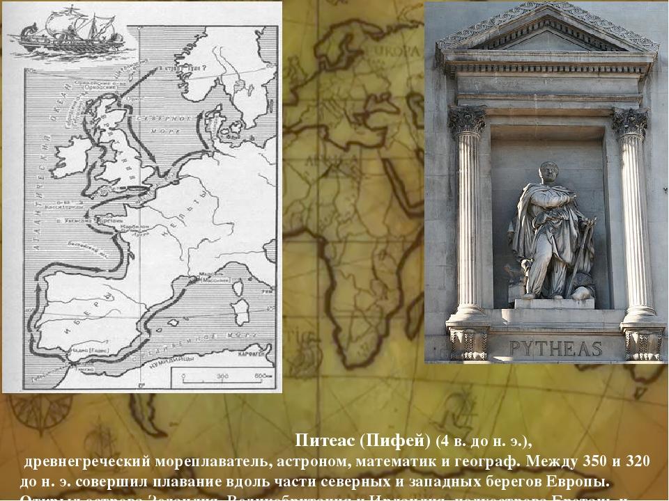 Питеас (Пифей) (4 в. до н. э.), древнегреческий мореплаватель, астроном, мат...