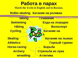 Работа в парах Match the words in English and in Russian. Roller-skating Ката