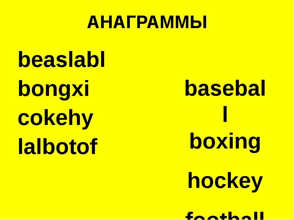 АНАГРАММЫ beaslabl bongxi cokehy lalbotof baseball boxing hockey football
