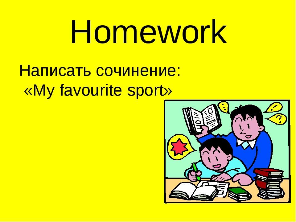 Homework Написать сочинение: «My favourite sport»