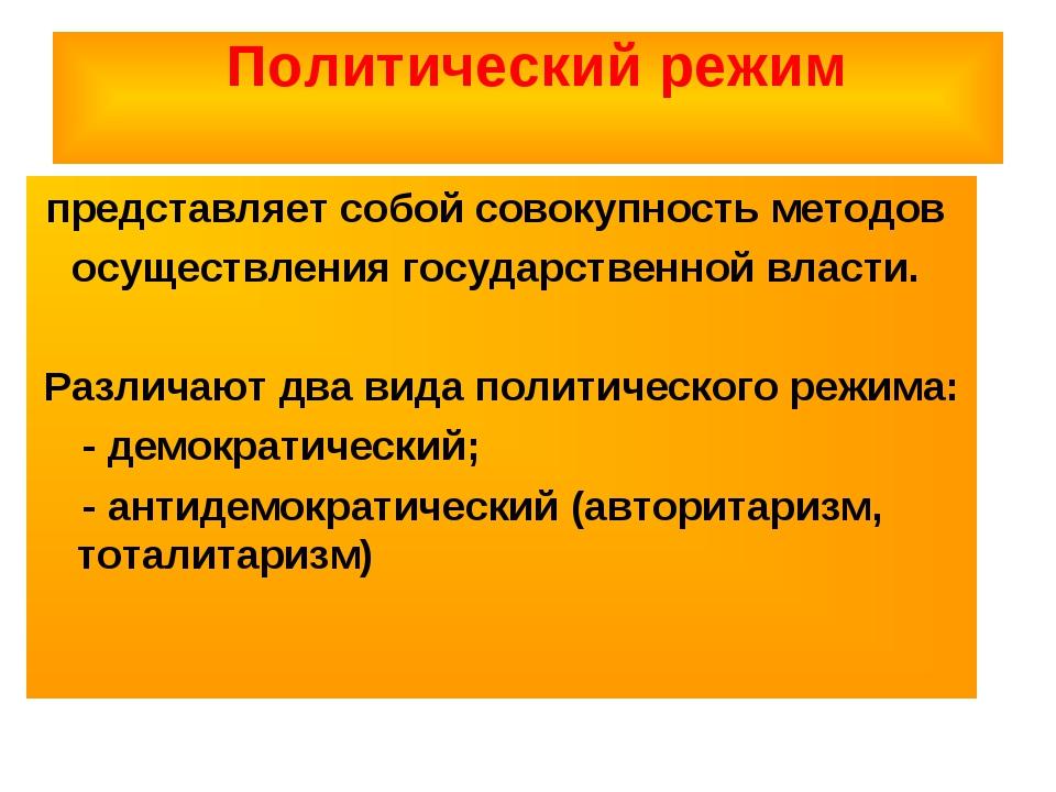 Политический режим представляет собой совокупность методов осуществления гос...