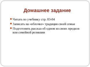 Домашнее задание Читать по учебнику стр. 83-84 Записать на «яблочке» традиции
