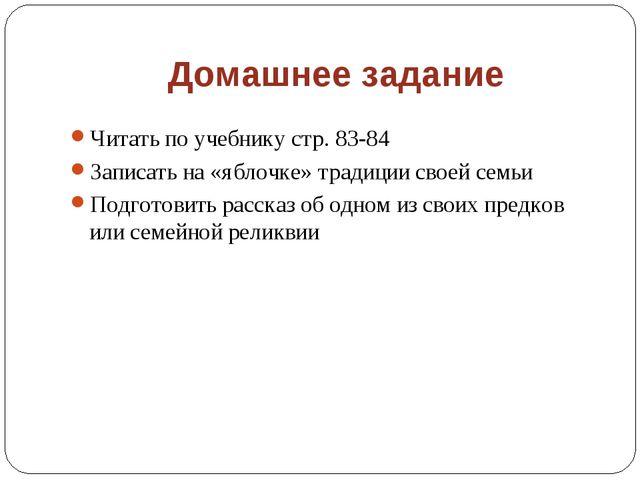 Домашнее задание Читать по учебнику стр. 83-84 Записать на «яблочке» традиции...