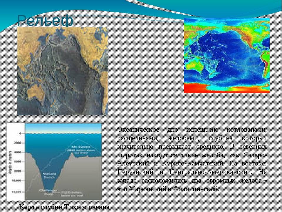 Рельеф океана Карта глубин Тихого океана Океаническое дно испещрено котлована...
