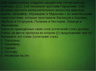 (1)В подмосковных усадьбах расцветала отечественная культура. (2) (...) их н
