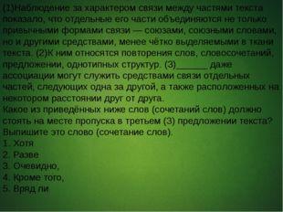 (1)Наблюдение за характером связи между частями текста показало, что отдельн