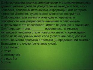 (1)На основании анализа эмпирических и экспериментальных данных учёныесдела