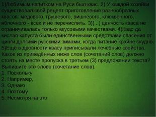 1)Любимым напитком на Руси был квас. 2) У каждой хозяйки существовал свой ре