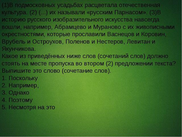 (1)В подмосковных усадьбах расцветала отечественная культура. (2) (...) их н...