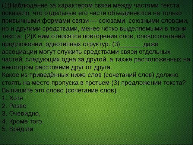 (1)Наблюдение за характером связи между частями текста показало, что отдельн...