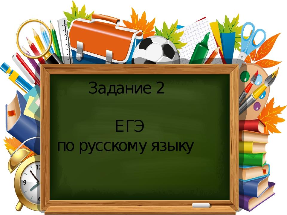 Задание 2 ЕГЭ по русскому языку