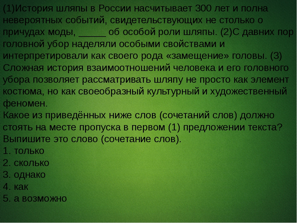 (1)История шляпы в России насчитывает 300 лет и полна невероятных событий, с...