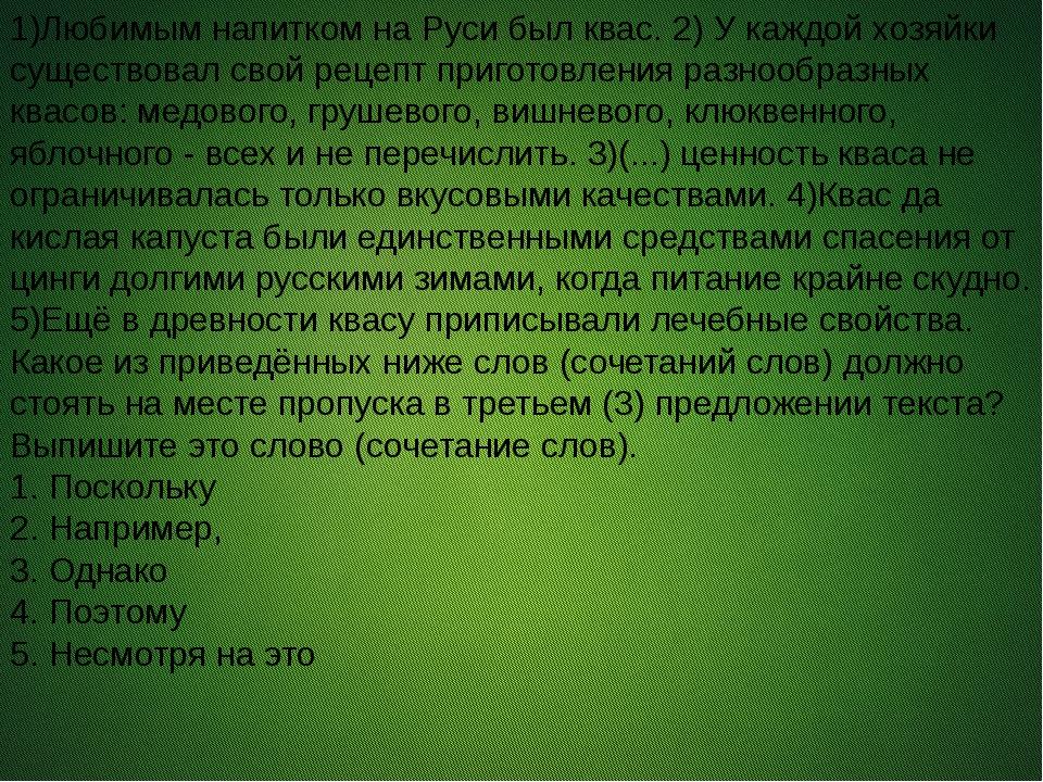 1)Любимым напитком на Руси был квас. 2) У каждой хозяйки существовал свой ре...
