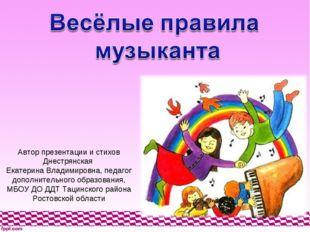 Автор презентации и стихов Днестрянская Екатерина Владимировна, педагог допол