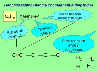 Последовательность составления формулы С5Н8 пент ин- 1 5 атомов углерода С≡С