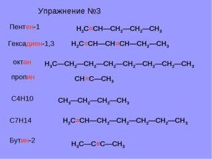 Пентен-1 Гексадиен-1,3 октан пропин С4Н10 С7Н14 Бутин-2 Н2С=СН—СН2—СН2—СН3 Н2
