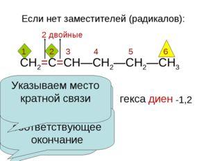 Если нет заместителей (радикалов): СН2=С=СН—СН2—СН2—СН3 Нумеруем атомы углеро