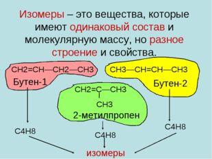 Изомеры – это вещества, которые имеют одинаковый состав и молекулярную массу,