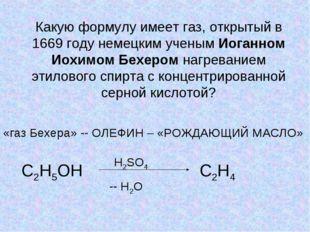 Какую формулу имеет газ, открытый в 1669 году немецким ученым Иоганном Иохимо
