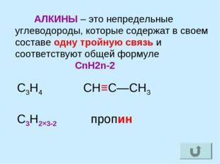 АЛКИНЫ – это непредельные углеводороды, которые содержат в своем составе одн
