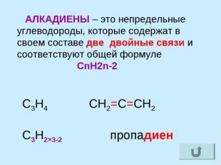АЛКАДИЕНЫ – это непредельные углеводороды, которые содержат в своем составе
