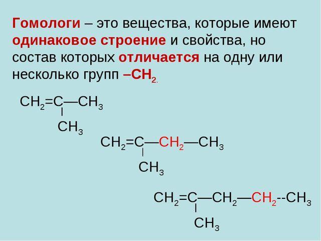 Гомологи – это вещества, которые имеют одинаковое строение и свойства, но сос...