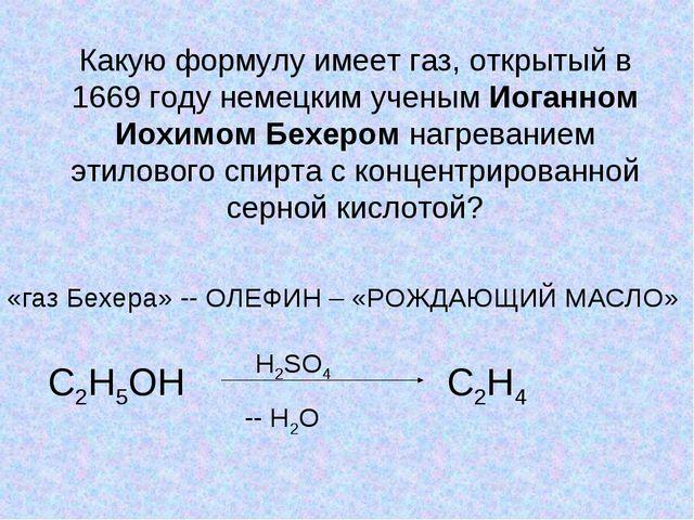 Какую формулу имеет газ, открытый в 1669 году немецким ученым Иоганном Иохимо...