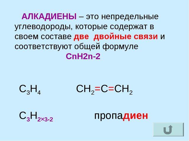 АЛКАДИЕНЫ – это непредельные углеводороды, которые содержат в своем составе...