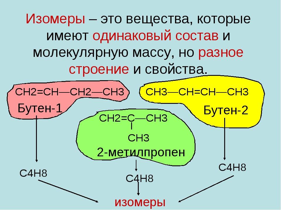 Изомеры – это вещества, которые имеют одинаковый состав и молекулярную массу,...