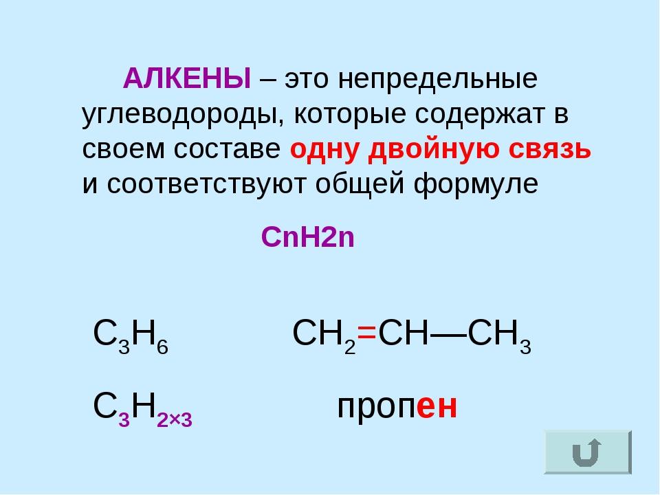 АЛКЕНЫ – это непредельные углеводороды, которые содержат в своем составе одн...