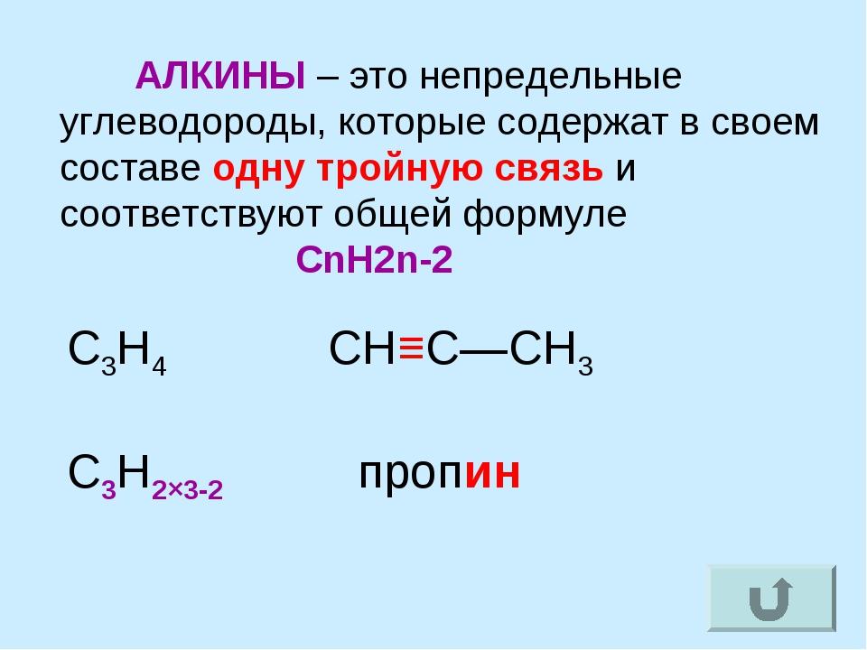АЛКИНЫ – это непредельные углеводороды, которые содержат в своем составе одн...