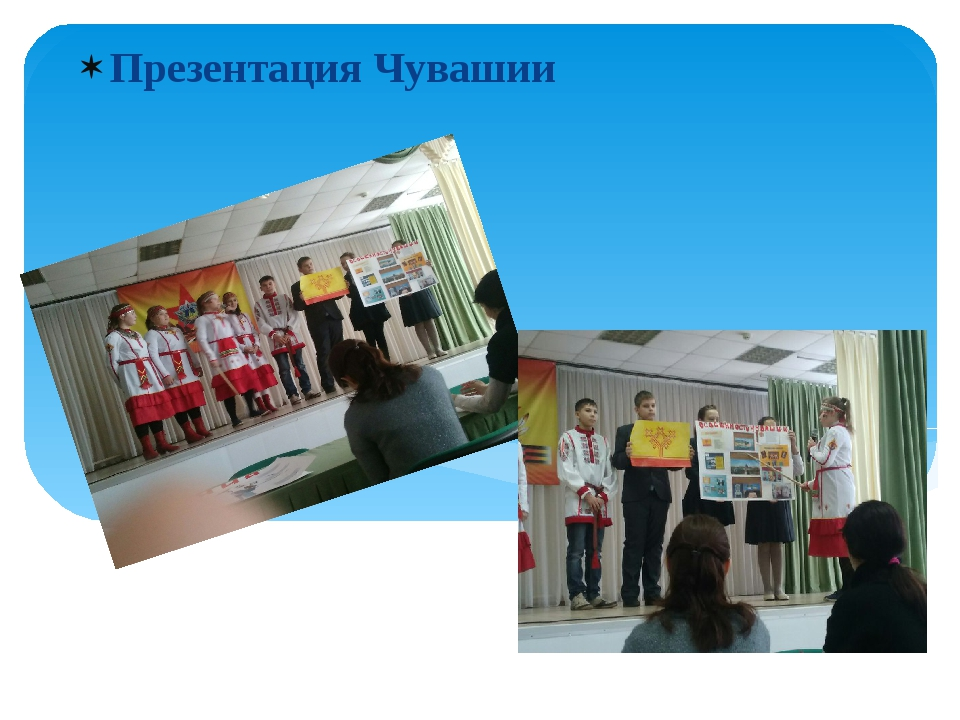 Презентация Чувашии