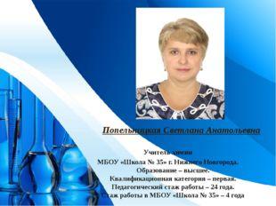 Попельницкая Светлана Анатольевна Учитель химии МБОУ «Школа № 35» г. Нижнего