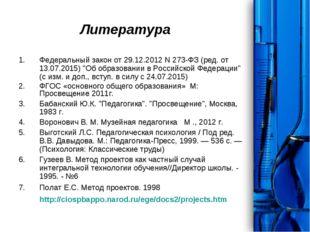 """Литература Федеральный закон от 29.12.2012 N 273-ФЗ (ред. от 13.07.2015) """"Об"""