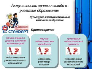 Актуальность личного вклада в развитие образования Культурно-коммуникативный