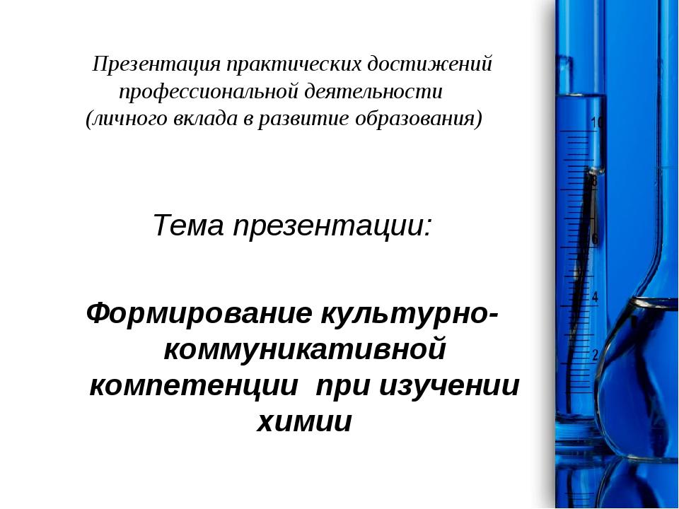 Презентация практических достижений профессиональной деятельности (личного в...