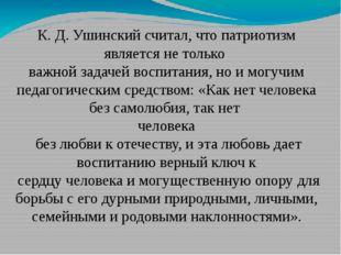 К. Д. Ушинский считал, что патриотизм является не только важной задачей восп